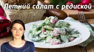 Летний салат из редиски и огурцов  | Добрые рецепты