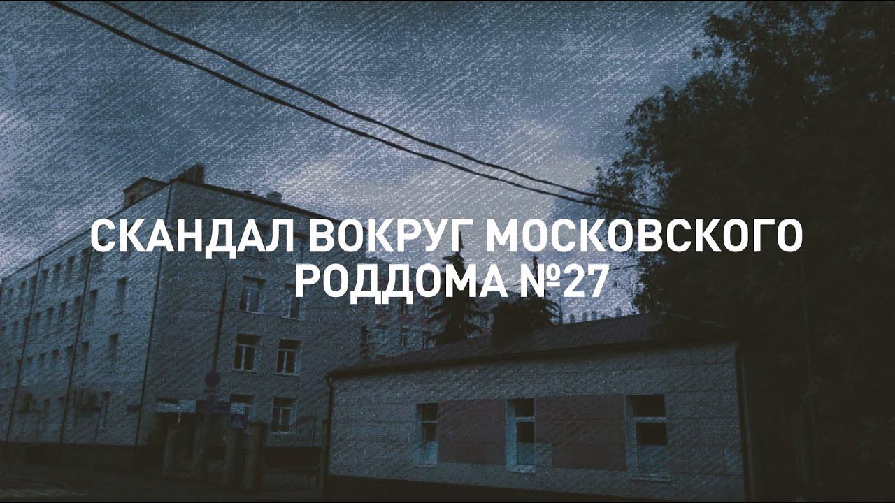 «Просто бросили умирать»: Скандал вокруг московского роддома №27