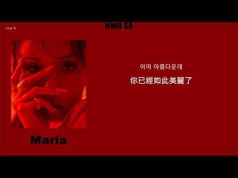 [韓繁中字]화사 (Hwa Sa) - 마리아 (Maria)(Lyrics歌詞/가사)
