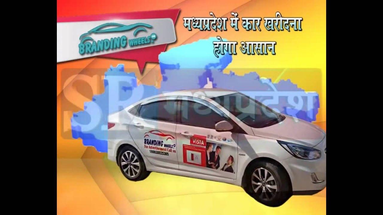Branding Wheels Car Aapki Kist Hamari Youtube