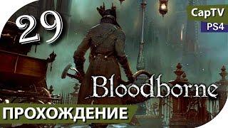 Bloodborne - Серия 28 - Два Сусанина и Универ - [CapTV]