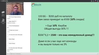 Обучение BSforLife/ Личный заказ