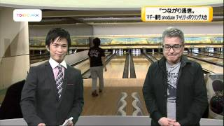 TOKYO MX 「チェックタイム」 2012/05/25放送 つながり通信 「マギー審...