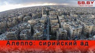 Алеппо: сирийский ад