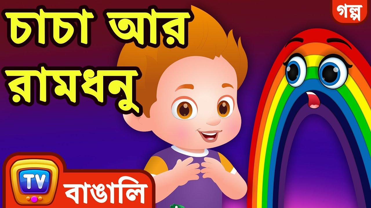 চাচা আর রামধনু (ChaCha and the Rainbow) - ChuChu TV Bengali Moral Stories