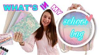Какво има в раницата ми за училище/Ерика Думбова/What's in my school bag/Erika Doumbova