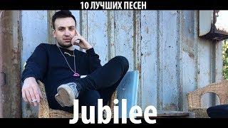 Jubilee TOP 10 ПЕСЕН