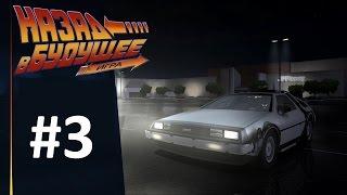 Назад в будущее: Игра [PC] Эпизод #3 Гражданин Браун