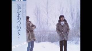 ふきのとう/ 『ふきのとう:LIVE 風をあつめて』 (CBSソニー AH-933...