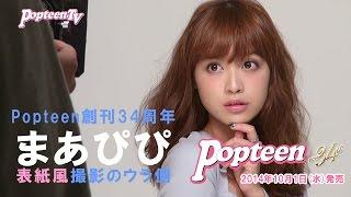 Popteen2014年11月号は創刊34周年!ってことでPOPモデル13人が自分で自...