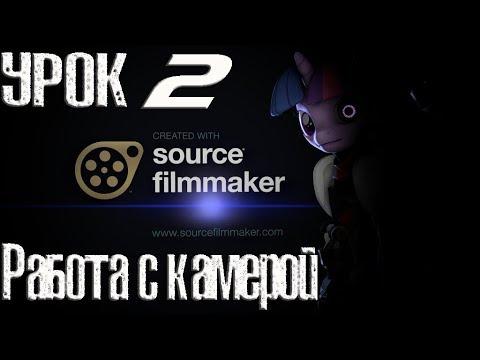 SFM Урок 2 (Работа с камерой)