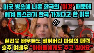 한국의 '이것'이 미국 방송타고 전해지자…