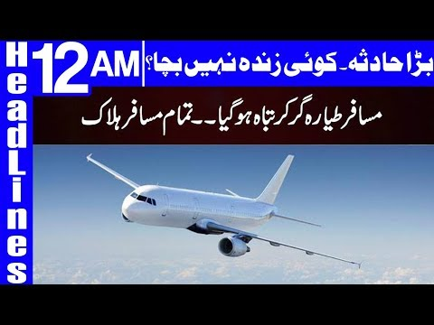 Russian Plane Crash Kills All 71 People On Board - Headlines 12 AM - 12 February 2018 - Dunya News