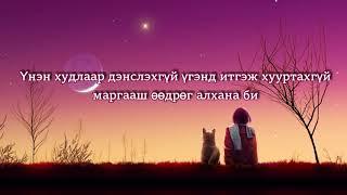 Maraljingoo - Tutsnii ohid kinonii duu Lyrics // Үгтэй