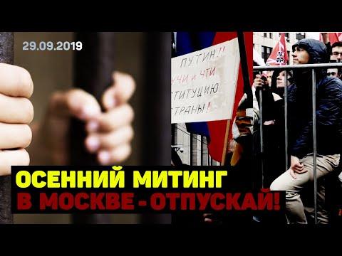ОТПУСКАЙ!/МИТИНГ В ПОДДЕРЖКУ ПОЛИТЗАКЛЮЧЕННЫХ/МОСКВА