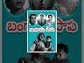 Bangaru Papa (1955) Telugu Full Movie || S.V. Ranga Rao, Jaggayya, Krishna Kumari, Jamuna