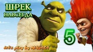 Shrek Forever After Прохождение Часть 5