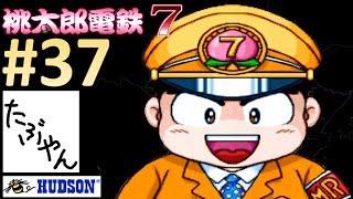 桃太郎電鉄7を50年実況プレイします。 ▽桃鉄7 50年実況プレイの再生...