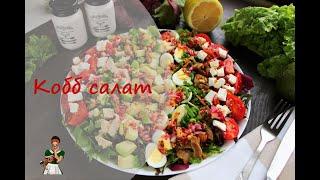 Кобб салат (cobb salad) - рецепт американской кухни (оригинальный)