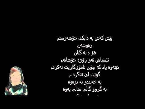 kurdish poem dayagawra