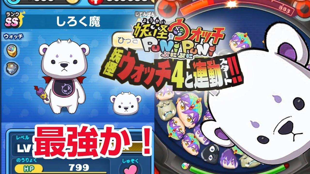 【ぷにぷに攻略】しろく魔やべえ!新イベント 妖怪ウォッチ4 ...