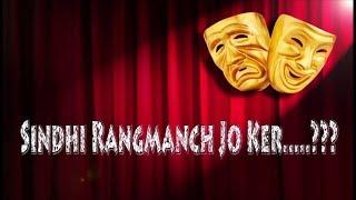 Sindhi Rangmanch Jo Ker Broadcast