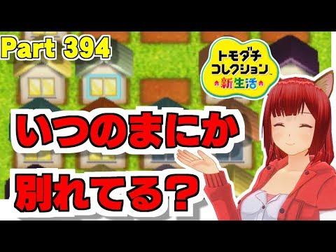 いつの間に離婚したの⁉【3DS】トモダチコレクション新生活  Part394【任天堂 nintendo】