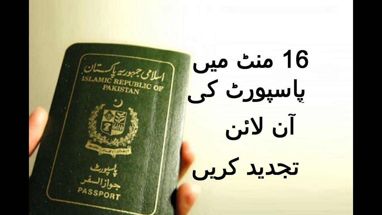 passport renewal pakistan - YouTube