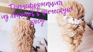 Греческая коса из резиночек.