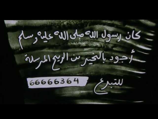 اعلان 1هلال رسم بالرمال RAMADAN IN QATAR# قطر