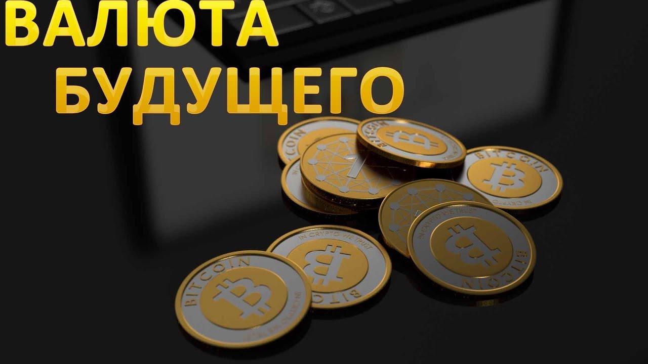 Валюта будущего. Все о Bitcoin или что такое биткоин, будь ...
