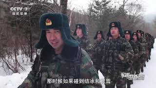 《军武零距离》 20200201 仗剑冰雪间 直击火箭军冬训|军迷天下