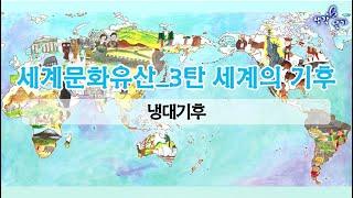 타이가..냉대기후_세계문화유산_3탄 세계의 기후