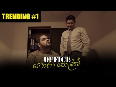 Office හොරා පොලිස් - Gehan Blok & Dino Corera