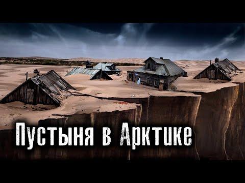 Аномальный Поселок в Арктике. Шойна. Лядов с Места Событий