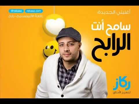 ماهر زين سامح 2014 Maher Zain Samih | Sameh