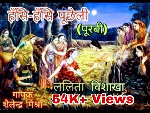 हँसी-हँसी पुछेली(पूरबी) Bhojpuri Song Mahendra Mishra Shailendra Mishra 