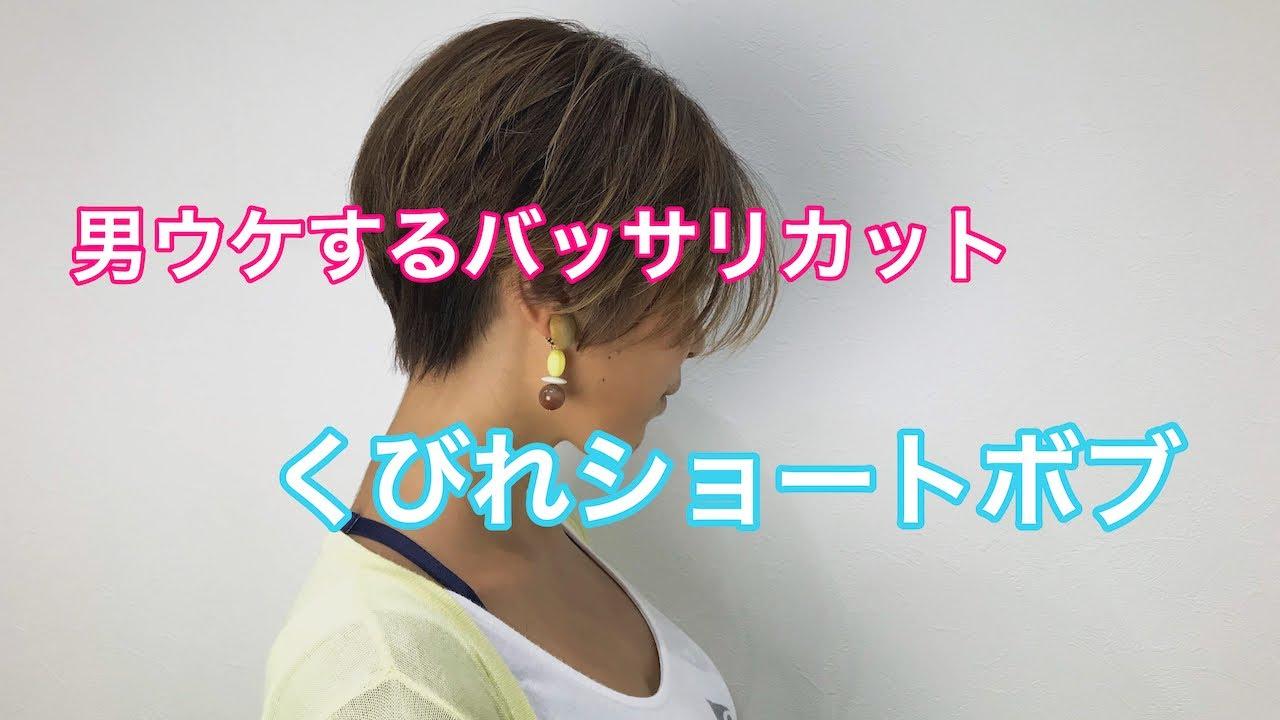男ウケする髪型はバッサリカットでイメージチェンジ!今回はハンサムショートと呼ばれる、くびれショートボブ