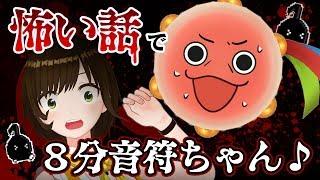 【 ドッキリ 】怖い話で大絶叫!?恐怖8分音符ちゃん【 パンディの挑戦 】