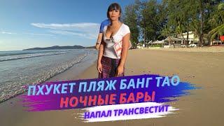 Пляж Банг Тао ночные бары Пхукет Таиланд