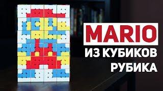 Собрал Марио из Кубиков Рубика