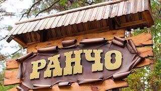 Гостинично-ресторанный комплекс «Ранчо» Беларусь (обзор коттеджа)