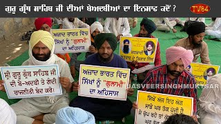 Indian Judiciary Denied Justice to Sikhs in Sri Guru Granth Sahib Ji Sacrilege Cases
