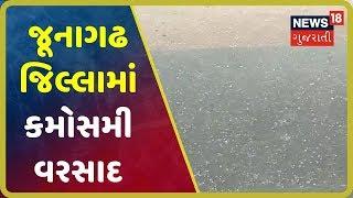 Junagadhમાં કરા સાથે ધોધમાર વરસાદ, હજુ 48 કલાક ભારે વરસાદની આગાહી
