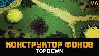 Конструктор Фонов V6 - Top Down. Пак кистей для разработки игр от Artalasky