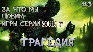 За Что Мы Любим Игры Серии Souls? - #3 Трагедия
