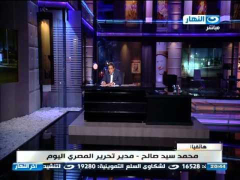 اخر النهار - هاتفيا | كاتب حلقات الثعلب بالمصري اليوم: ا�...