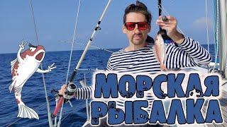 Морская рыбалка с парусной яхты иглобрюхи барракуды окуни и тунец