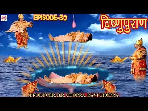 Vishnu Puran   # विष्णुपुराण # Episode-30 # BR Chopra Superhit Devotional Hindi TV Serial #