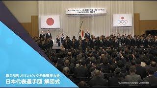 【平昌オリンピック】日本代表選手団 解団式